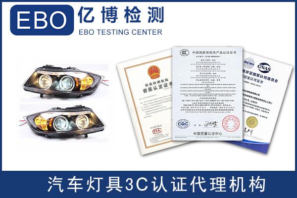 汽车灯具3c认证