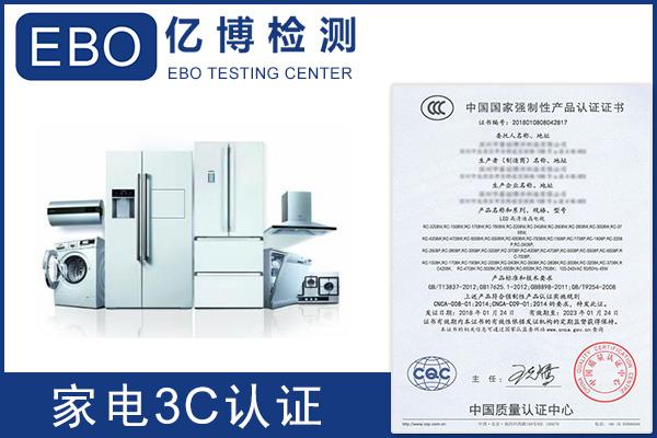 家用电器CCC认证产品