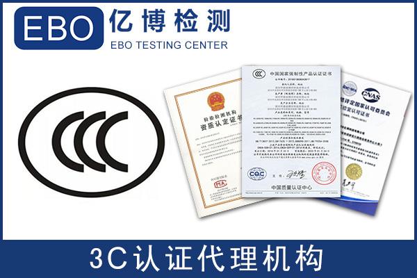 3C认证年审
