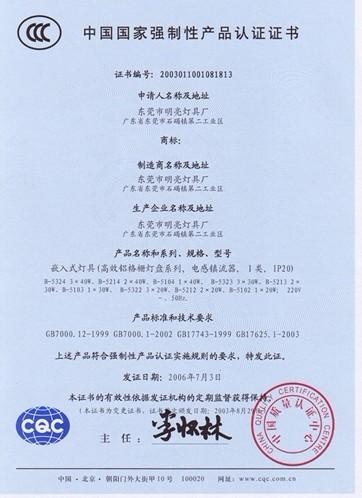 什么是中国3C认证插图