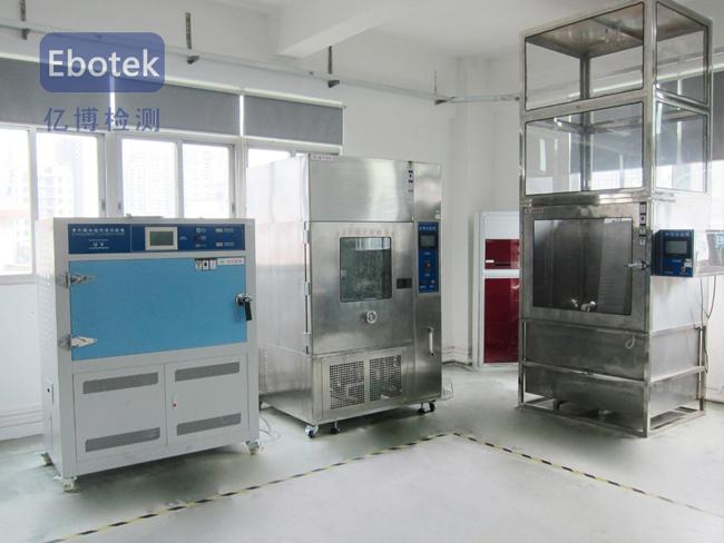 可靠性实验室,UV检测实验室